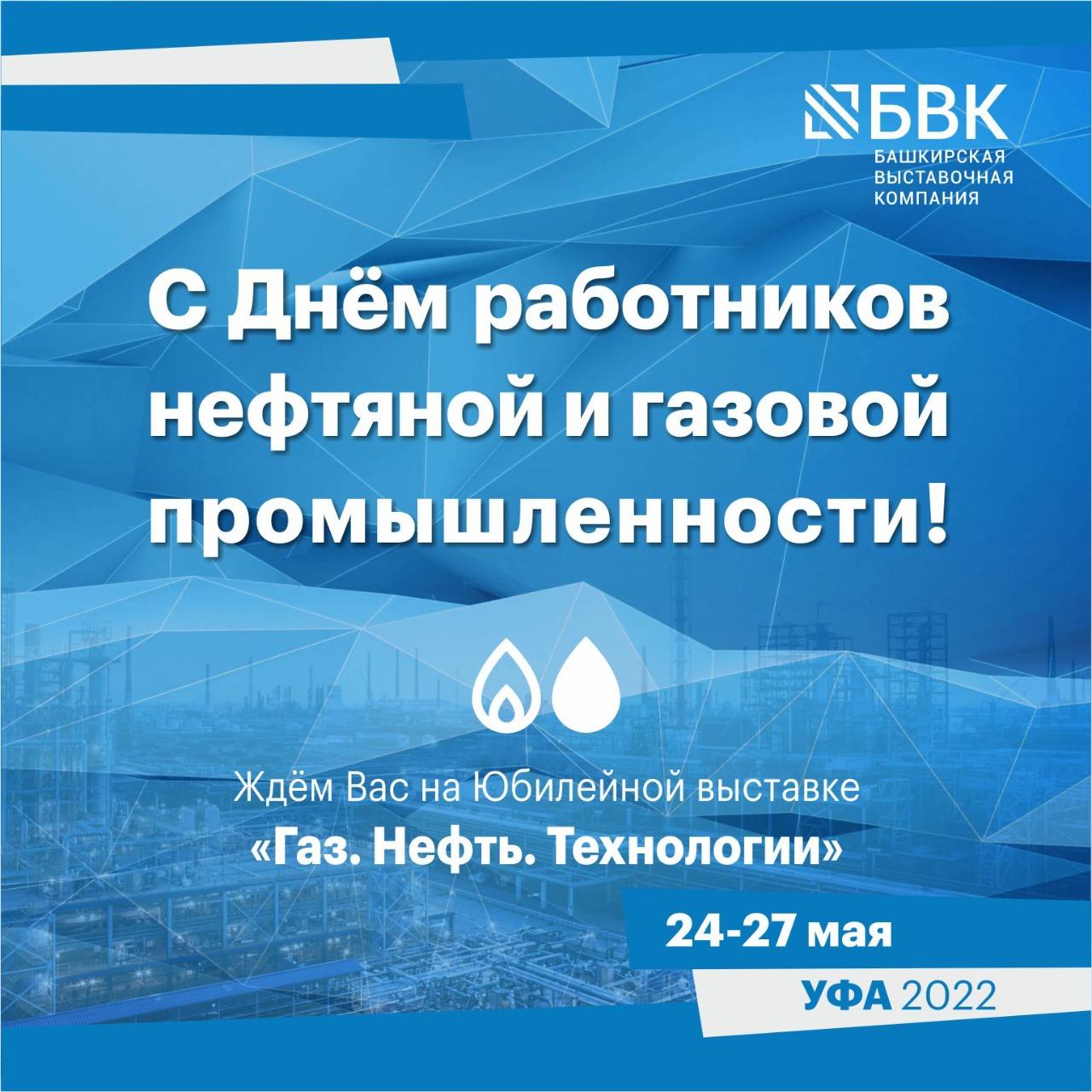 Поздравляем с Днем работников нефтяной, газовой и топливной промышленности!