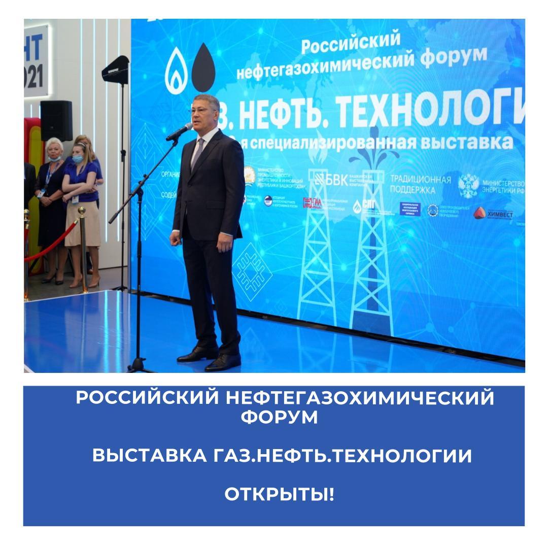 25 мая на ВДНХ-ЭКСПО начали свою работу значимые для Башкортостана деловые события- Российский нефтегазохимический форум и выставка Газ.Нефть.Технологии