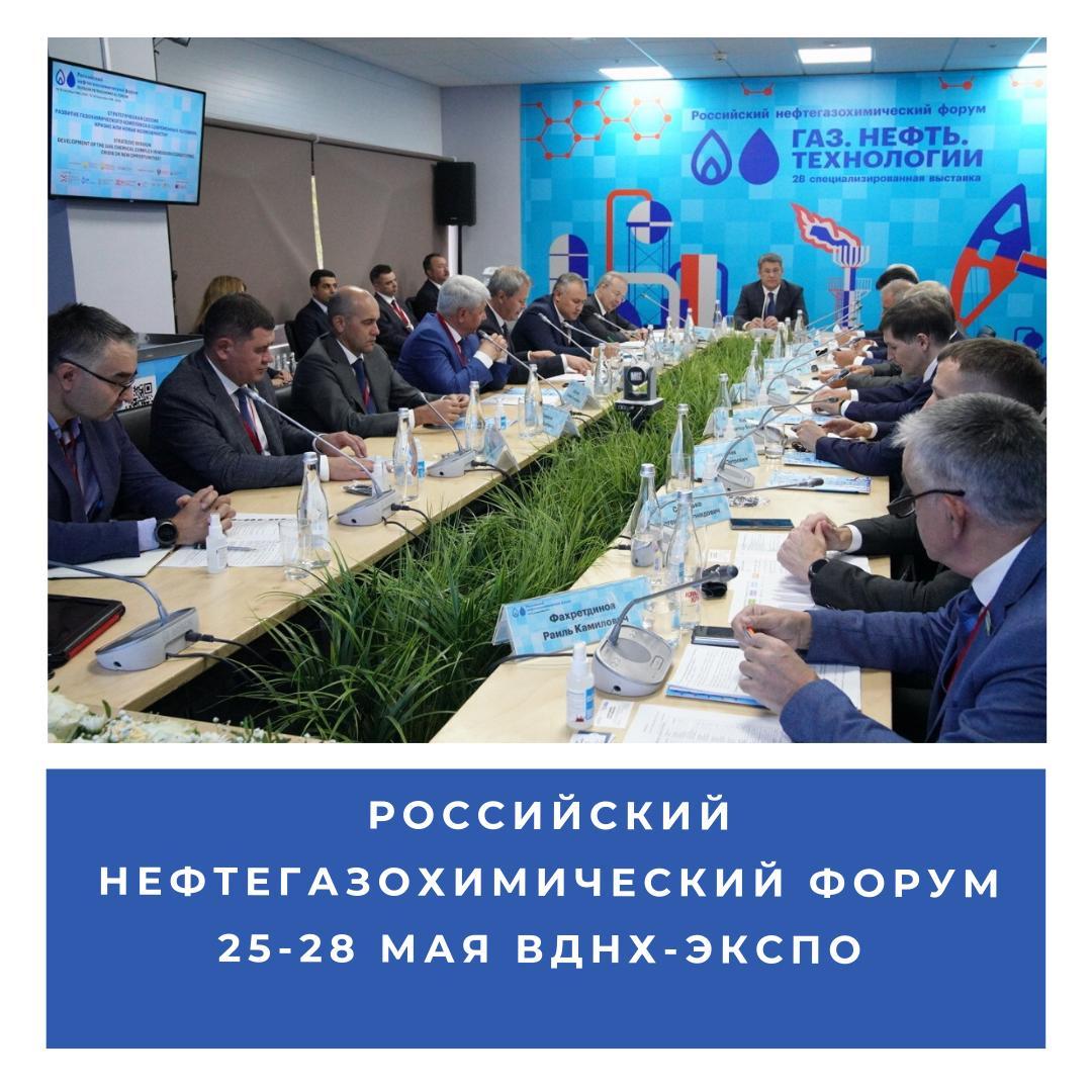 Центральным событием Российского нефтегазохимического форума в Уфе станет Пленарное заседание «Нефтегазохимические проекты в России