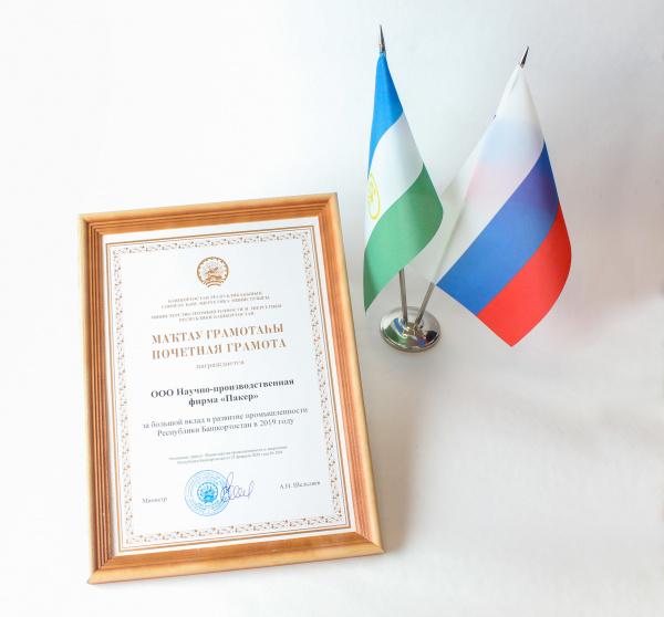 НПФ «Пакер» удостоена почётной грамоты за вклад в развитие промышленности Башкортостана