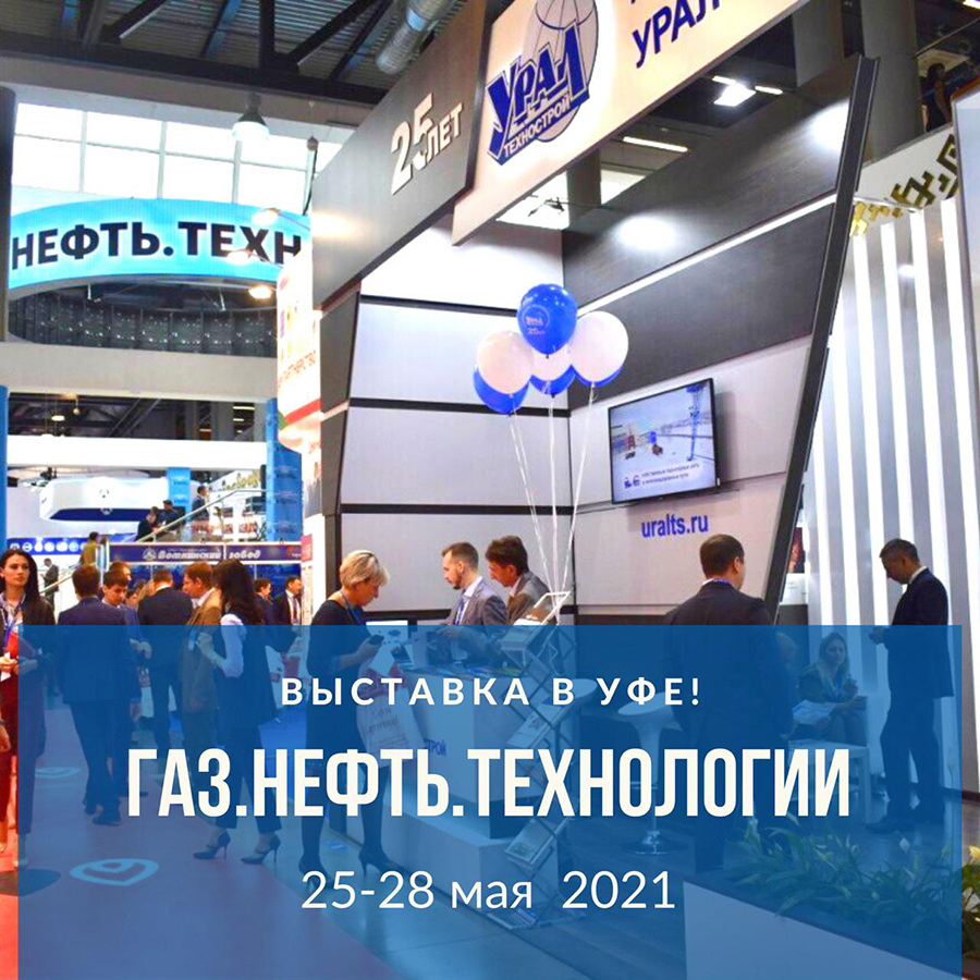 Подготовка к одной из самых известных экспозиций в стране - Международной выставке «Газ. Нефть. Технологии» и Российскому нефтегазохимическому форуму идет полным ходом!