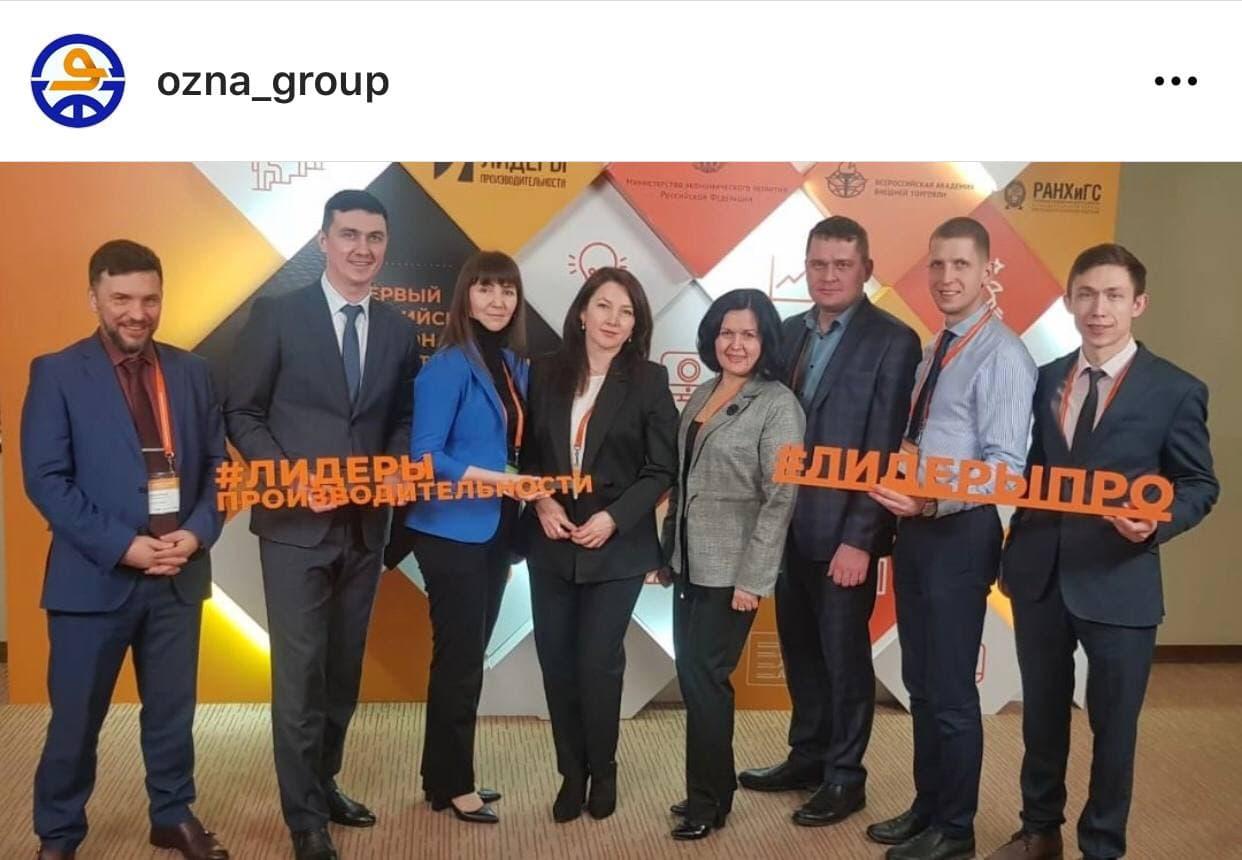 Поздравляем участников выставки компанию ОЗНА
